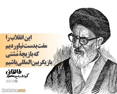 عکس نوشته جملات طالقانی