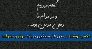 متن فاز سنگین درباره مرام + عکس پروفایل و عکس نوشته با موضوع مرام و معرفت