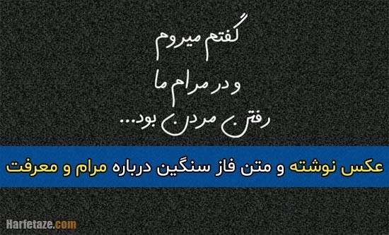متن فاز سنگین درباره مرام و معرفت + عکس پروفایل و عکس نوشته با موضوع مرام و معرفت