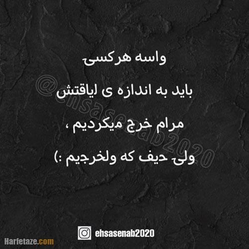 عکس نوشته مرام و معرفت 1400