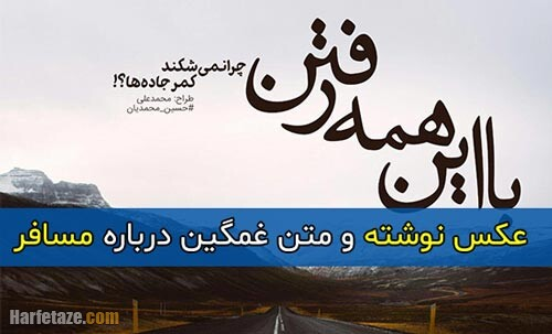 متن غمگین درباره مسافر + عکس پروفایل و عکس نوشته با موضوع مسافرت