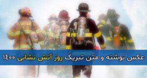 متن ادبی تبریک روز آتش نشانی ۱۴۰۰ + عکس نوشته روز آتش نشان مبارک ۱۴۰۰