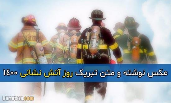 متن ادبی تبریک روز آتش نشانی 1400 + عکس نوشته روز آتش نشان مبارک 1400