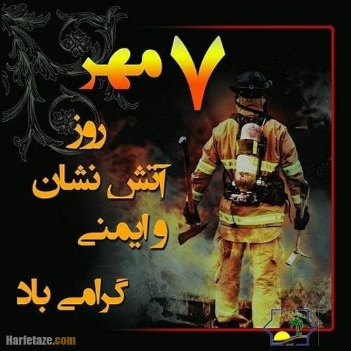 عکس نوشته روز آتش نشانی 1400