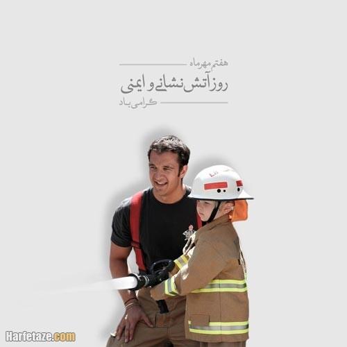 عکس نوشته تبریک روز آتش نشان به همکارم