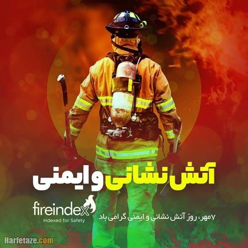 عکس نوشته تبریک روز آتش نشان به پدرم