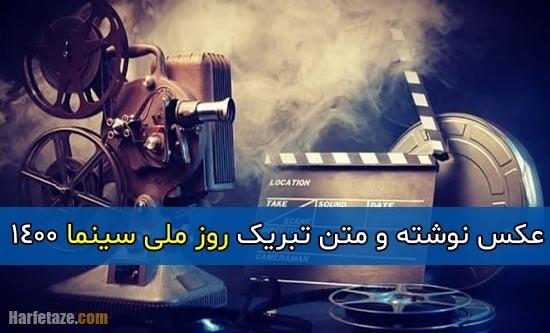 متن تبریک روز ملی سینما 1400 + عکس نوشته و عکس پروفایل روز سینما