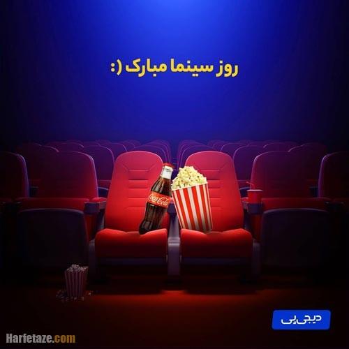 عکس پروفایل روز سینما 1400