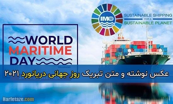 جملات و متن تبریک روز جهانی دریانوردی 2021 + عکس نوشته روز دریانوردی 1400
