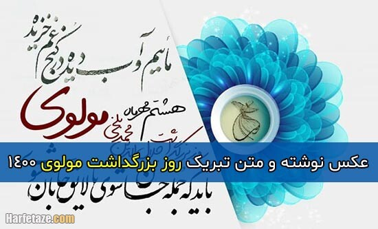 متن ادبی تبریک روز بزرگداشت مولوی 1400 + عکس نوشته و عکس پروفایل روز مولوی