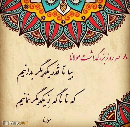 عکس نوشته روز مولوی 1400
