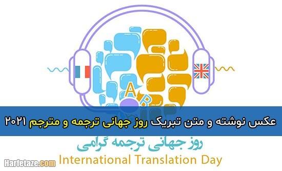 جملات و متن ادبی تبریک روز جهانی ترجمه و مترجم 2021 + عکس نوشته و پروفایل