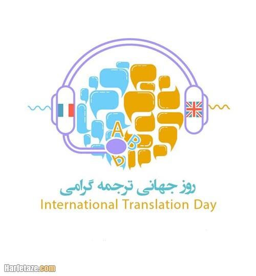 عکس پروفایل روز مترجم