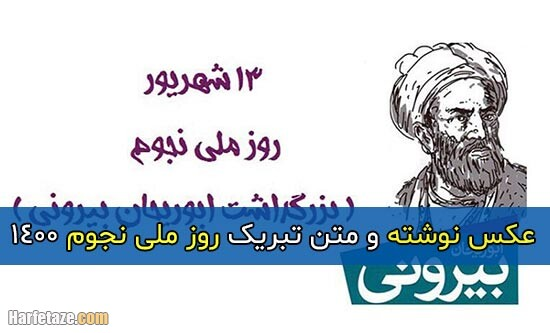 متن ادبی تبریک روز ملی نجوم 1400 + عکس نوشته روز نجوم و بزرگداشت ابوریحان بیرونی