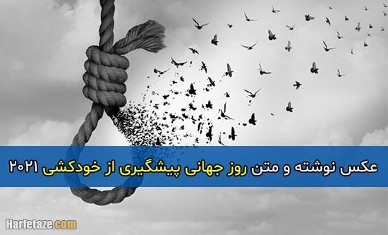 جملات و متن ادبی روز جهانی پیشگیری از خودکشی 2021 + عکس نوشته و پروفایل
