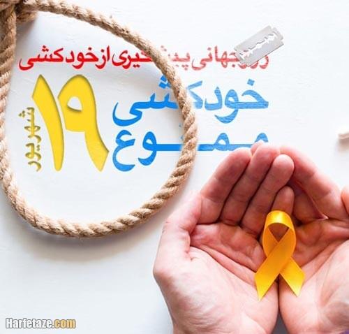 عکس نوشته روز جهانی پیشگیری از خودکشی