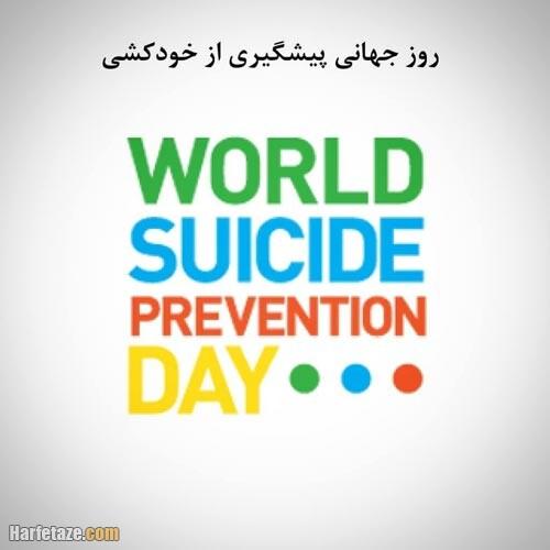 عکس پروفایل روز جهانی پیشگیری از خودکشی