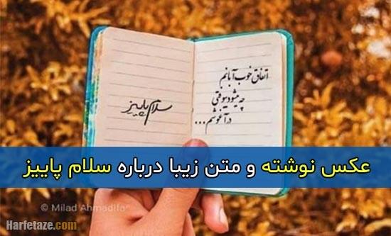متن زیبا درباره سلام پاییز + عکس پروفایل و عکس نوشته با موضوع آغاز پاییز