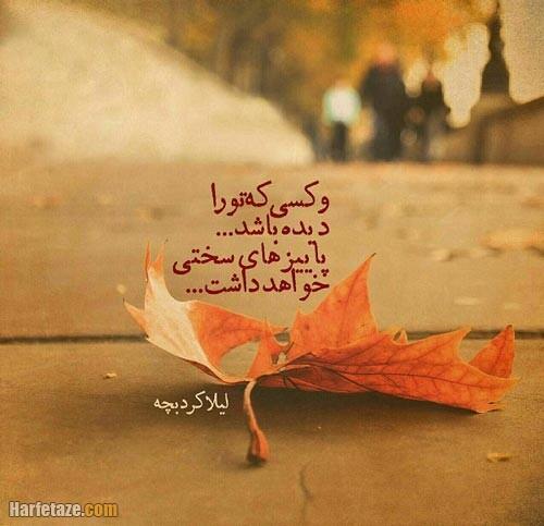 عکس نوشته سلام پاییز 1400