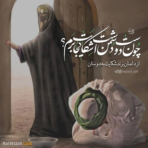 عکس نوشته شهادت امام حسن 1400