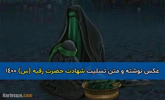 پیامک و متن ادبی تسلیت شهادت حضرت رقیه 1400 + عکس نوشته و عکس پروفایل