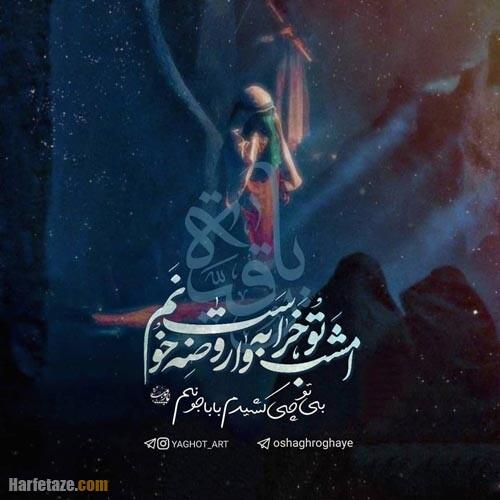 عکس پروفایل شهادت حضرت رقیه 1400