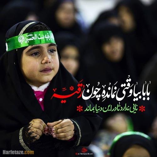 عکس نوشته شهادت حضرت رقیه 1400