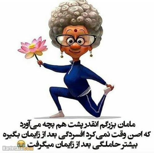 عکس نوشته تبریک روز سالمند به مادربزرگ