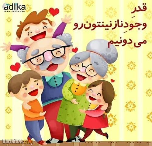عکس نوشته تبریک روز سالمند به مامان بزرگ