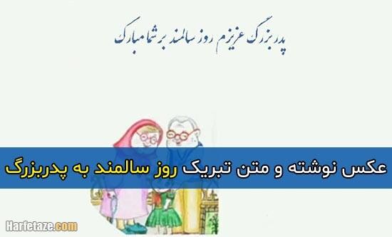 متن تبریک روز جهانی سالمند به پدربزرگ و بابابزرگ + عکس نوشته و عکس پروفایل