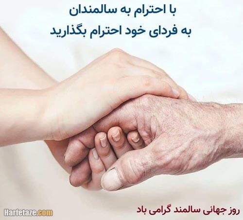 عکس نوشته تبریک روز سالمند به پدربزرگ