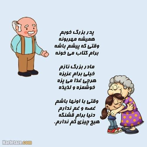 عکس نوشته تبریک روز سالمند به بابابزرگ