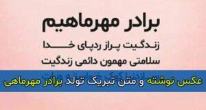متن تبریک تولد برادر مهر ماهی و متولد مهر با عکس نوشته زیبا + عکس پروفایل