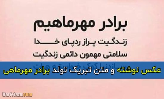 متن تبریک تولد برادر مهر ماهی و متولد مهر باعکس نوشته زیبا + عکس پروفایل
