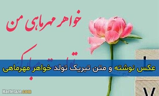 جملات و متن تبریک تولد خواهر مهر ماهی و متولد مهر + عکس نوشته و عکس پروفایل