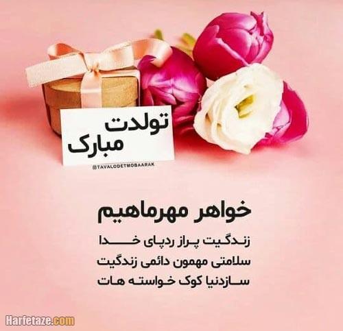 عکس نوشته تبریک تولد خواهر مهر ماهی