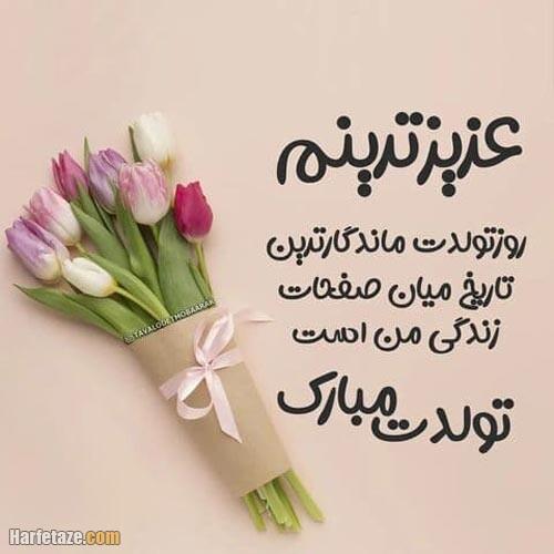 عکس پروفایل تبریک تولد خواهر مهر ماهی