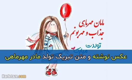جملات و متن تبریک تولد مادر مهر ماهی و متولد مهر + عکس نوشته و عکس پروفایل