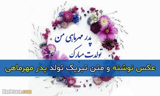 جملات و متن تبریک تولد پدر مهر ماهی و متولد مهر با عکس نوشته زیبا +عکس پروفایل