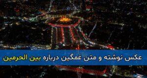 متن غمگین درباره بین الحرمین + عکس پروفایل و عکس نوشته با موضوع بین الحرمین