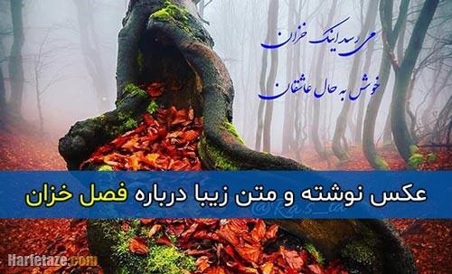 متن زیبا درباره فصل خزان + عکس پروفایل و عکس نوشته با موضوع فصل خزان