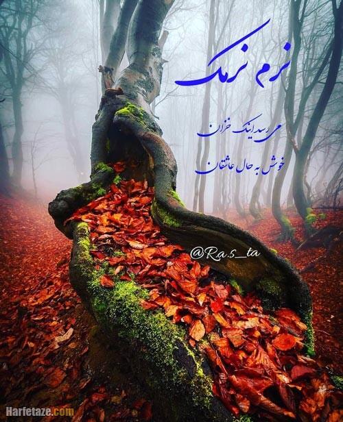 عکس نوشته فصل خزان 1400
