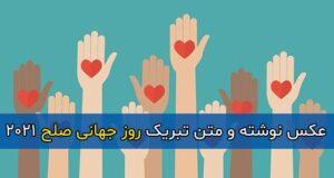 جملات و متن تبریک روز جهانی صلح ۲۰۲۱ + مجموعه عکس نوشته و عکس پروفایل