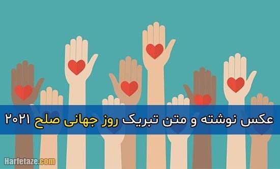 جملات و متن تبریک روز جهانی صلح 2021 + مجموعه عکس نوشته و عکس پروفایل