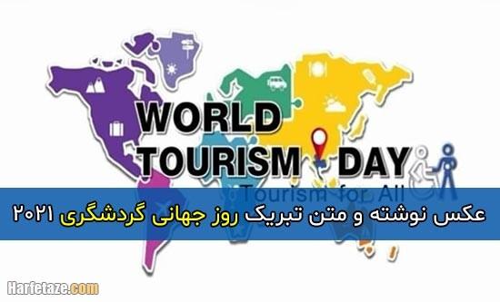 جملات و متن تبریک روز جهانی گردشگری 2021 + مجموعه عکس نوشته و عکس پروفایل