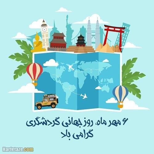 عکس نوشته روز جهانی گردشگری 1400