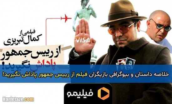 اسامی و بیوگرافی بازیگران فیلم از رییس جمهور پاداش نگیرید + داستان و عکس ها