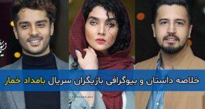 اسامی و بیوگرافی بازیگران سریال بامداد خمار+ داستان و عکس ها و زمان پخش
