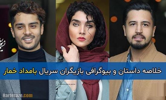 اسامی و بیوگرافی بازیگران سریال بامداد خمار با نقش + داستان و تصاویر و زمان پخش
