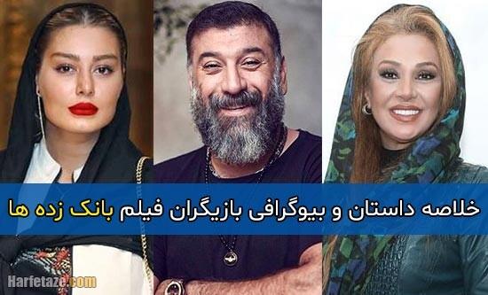 اسامی و بیوگرافی بازیگران فیلم بانک زده ها + خلاصه داستان و موسیقی بی تی اس